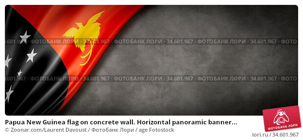 Papua New Guinea flag on concrete wall. Horizontal panoramic banner... Стоковое фото, фотограф Zoonar.com/Laurent Davoust / age Fotostock / Фотобанк Лори