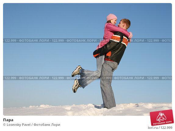 Купить «Пара», фото № 122999, снято 18 марта 2006 г. (c) Losevsky Pavel / Фотобанк Лори