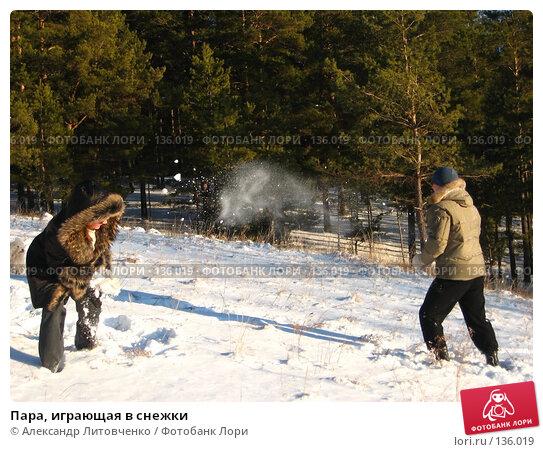 Пара, играющая в снежки, фото № 136019, снято 25 ноября 2007 г. (c) Александр Литовченко / Фотобанк Лори