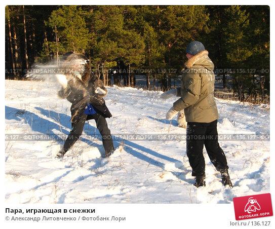 Пара, играющая в снежки, фото № 136127, снято 25 ноября 2007 г. (c) Александр Литовченко / Фотобанк Лори