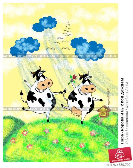 Пара - корова и бык под дождем, иллюстрация № 330799 (c) Анна Боровикова / Фотобанк Лори