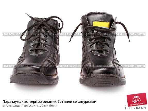 Пара мужских черных зимних ботинок со шнурками, фото № 161003, снято 26 ноября 2006 г. (c) Александр Паррус / Фотобанк Лори