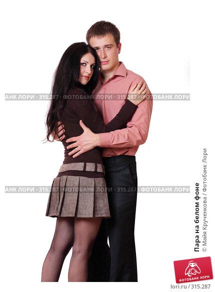 Купить «Пара на белом фоне», фото № 315287, снято 18 мая 2008 г. (c) Майя Крученкова / Фотобанк Лори