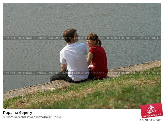 Пара на берегу, эксклюзивное фото № 332503, снято 12 апреля 2008 г. (c) Natalia Nemtseva / Фотобанк Лори