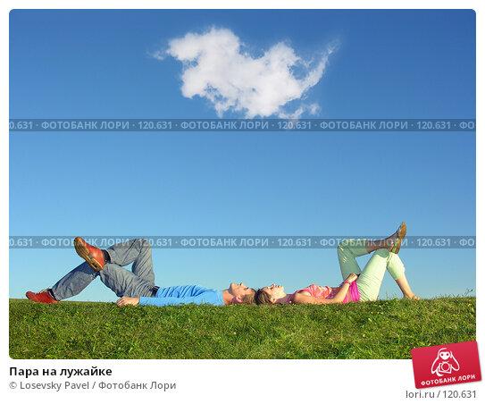 Пара на лужайке, фото № 120631, снято 20 августа 2005 г. (c) Losevsky Pavel / Фотобанк Лори