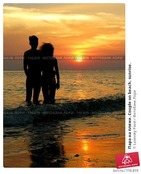 Пара на пляже. Couple on beach. sunrise., фото № 116819, снято 8 января 2006 г. (c) Losevsky Pavel / Фотобанк Лори