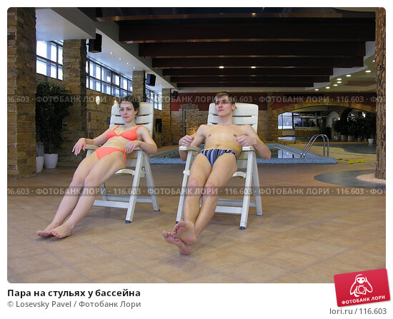 Пара на стульях у бассейна, фото № 116603, снято 29 декабря 2005 г. (c) Losevsky Pavel / Фотобанк Лори