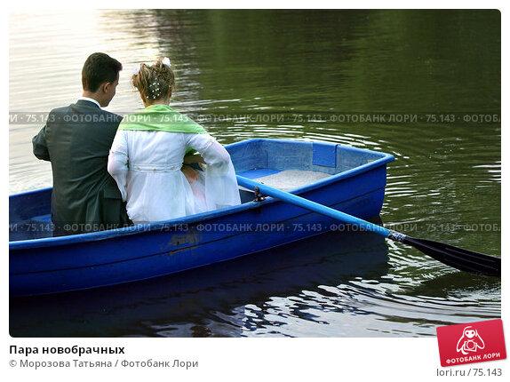 Пара новобрачных, фото № 75143, снято 12 августа 2006 г. (c) Морозова Татьяна / Фотобанк Лори