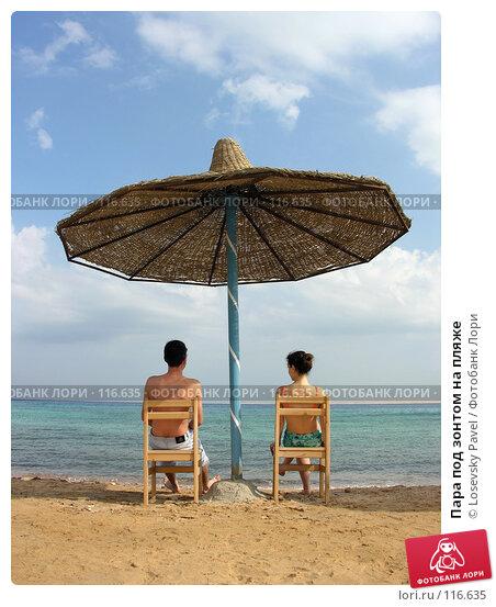 Пара под зонтом на пляже, фото № 116635, снято 3 января 2006 г. (c) Losevsky Pavel / Фотобанк Лори