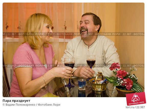 Купить «Пара празднует», фото № 22387, снято 24 февраля 2007 г. (c) Вадим Пономаренко / Фотобанк Лори