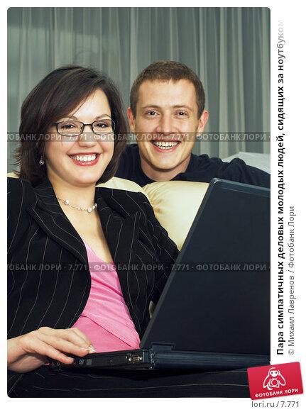 Пара симпатичных деловых молодых людей, сидящих за ноутбуком, фото № 7771, снято 12 ноября 2005 г. (c) Михаил Лавренов / Фотобанк Лори