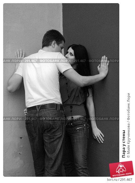 Купить «Пара у стены», фото № 291467, снято 18 мая 2008 г. (c) Майя Крученкова / Фотобанк Лори