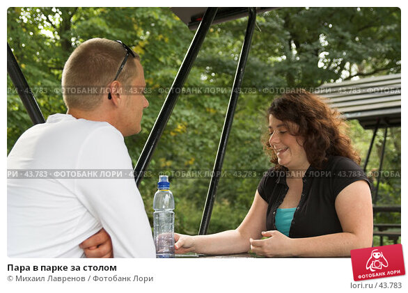 Пара в парке за столом, фото № 43783, снято 24 сентября 2006 г. (c) Михаил Лавренов / Фотобанк Лори