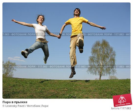 Пара в прыжке, фото № 117083, снято 4 мая 2006 г. (c) Losevsky Pavel / Фотобанк Лори