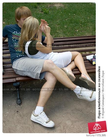 Пара влюбленных на скамейке, фото № 173395, снято 22 августа 2007 г. (c) Юрий Синицын / Фотобанк Лори