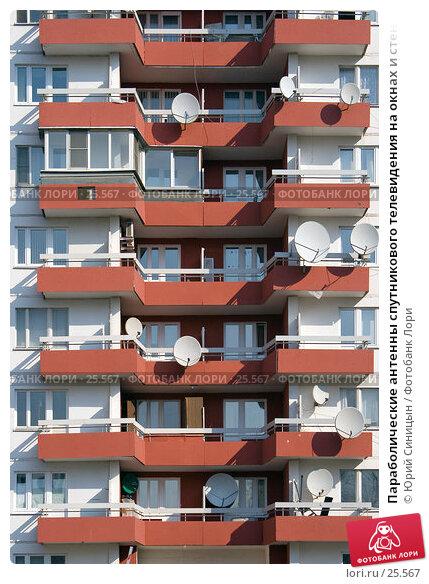 Купить «Параболические антенны спутникового телевидения на окнах и стенах жилых домов», фото № 25567, снято 20 марта 2007 г. (c) Юрий Синицын / Фотобанк Лори