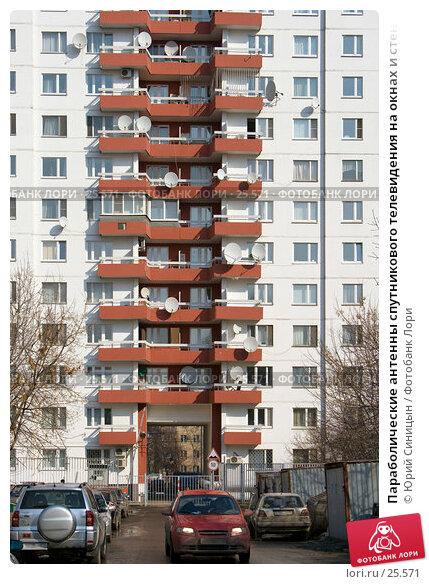 Параболические антенны спутникового телевидения на окнах и стенах жилых домов, фото № 25571, снято 20 марта 2007 г. (c) Юрий Синицын / Фотобанк Лори