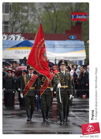 Парад, фото № 246931, снято 23 апреля 2017 г. (c) Андрей Доронченко / Фотобанк Лори