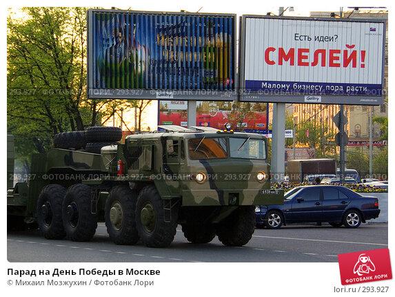Парад на День Победы в Москве, фото № 293927, снято 29 апреля 2008 г. (c) Михаил Мозжухин / Фотобанк Лори