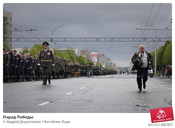 Парад Победы, фото № 246907, снято 19 января 2017 г. (c) Андрей Доронченко / Фотобанк Лори