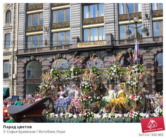Парад цветов, фото № 320463, снято 12 июня 2008 г. (c) Софья Краевская / Фотобанк Лори