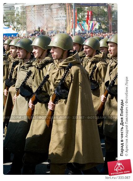 Парад в честь Дня Победы, фото № 333087, снято 9 мая 2008 г. (c) Арестов Андрей Павлович / Фотобанк Лори