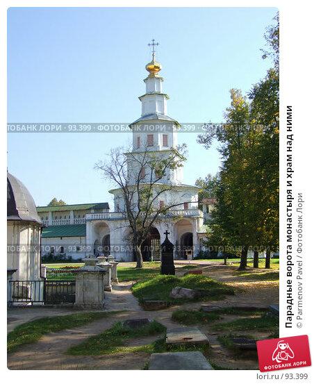 Парадные ворота монастыря и храм над ними, фото № 93399, снято 19 сентября 2007 г. (c) Parmenov Pavel / Фотобанк Лори