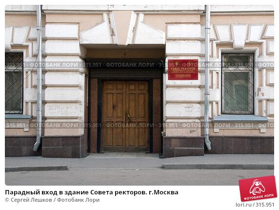 Парадный вход в здание Совета ректоров. г.Москва, фото № 315951, снято 8 июня 2008 г. (c) Сергей Лешков / Фотобанк Лори
