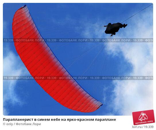 Парапланерист в синем небе на ярко-красном параплане, фото № 19339, снято 24 октября 2005 г. (c) only / Фотобанк Лори