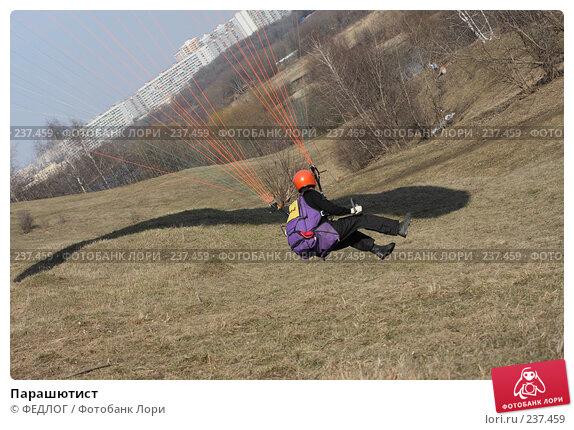 Парашютист, фото № 237459, снято 30 марта 2008 г. (c) ФЕДЛОГ.РФ / Фотобанк Лори