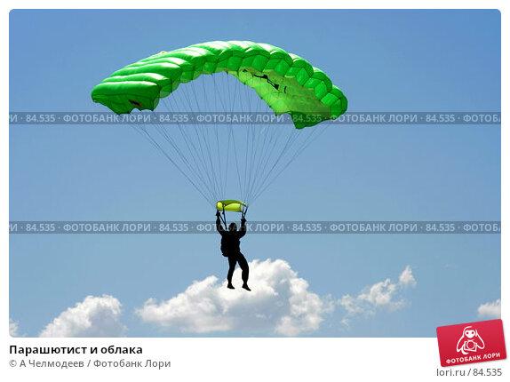 Купить «Парашютист и облака», фото № 84535, снято 16 июня 2007 г. (c) A Челмодеев / Фотобанк Лори