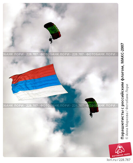 Парашютисты с российским флагом, МАКС-2007, фото № 228787, снято 26 августа 2007 г. (c) Анна Маркова / Фотобанк Лори