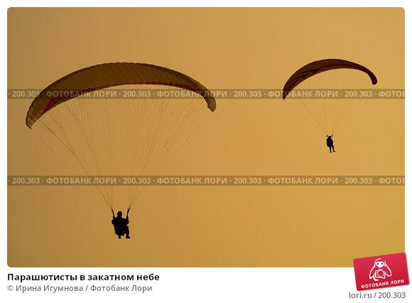 Парашютисты в закатном небе, фото № 200303, снято 25 апреля 2007 г. (c) Ирина Игумнова / Фотобанк Лори