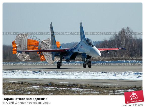 Парашютное замедление, фото № 231659, снято 22 марта 2008 г. (c) Юрий Шпинат / Фотобанк Лори