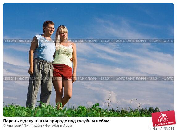 Купить «Парень и девушка на природе под голубым небом», фото № 133211, снято 4 августа 2007 г. (c) Анатолий Типляшин / Фотобанк Лори