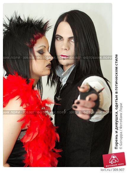 Парень и девушка, одетые в готическом стиле, фото № 309907, снято 1 июня 2008 г. (c) Goruppa / Фотобанк Лори