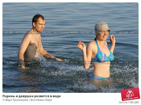 Парень и девушка резвятся в воде, фото № 165283, снято 29 июня 2017 г. (c) Вера Тропынина / Фотобанк Лори