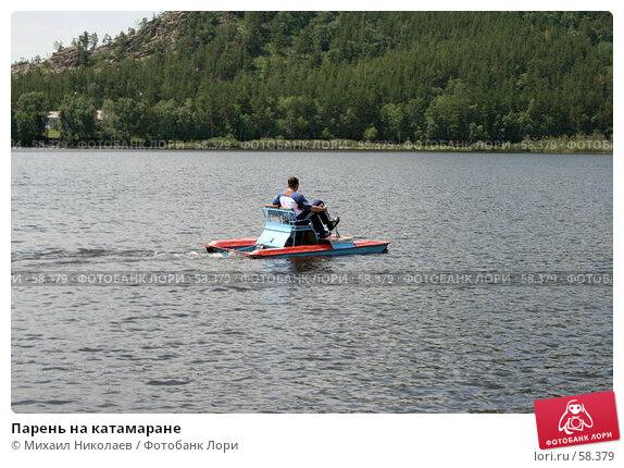 Парень на катамаране, фото № 58379, снято 4 июля 2007 г. (c) Михаил Николаев / Фотобанк Лори