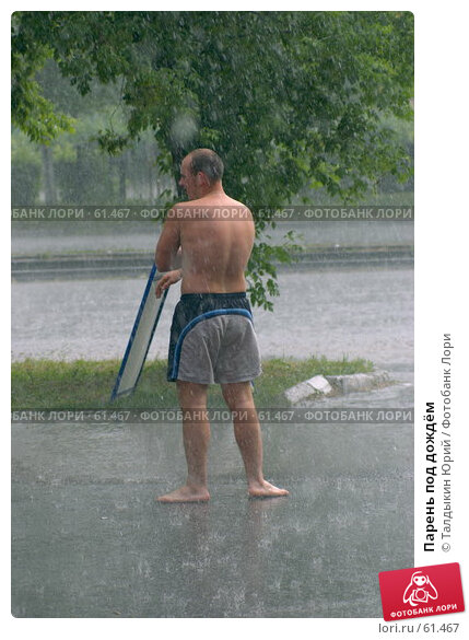Парень под дождём, фото № 61467, снято 20 августа 2017 г. (c) Талдыкин Юрий / Фотобанк Лори