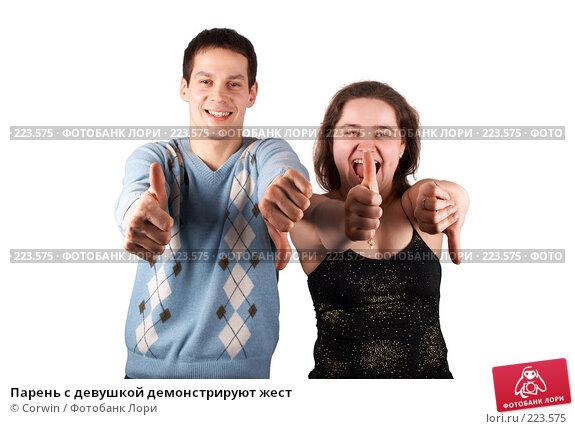 Парень с девушкой демонстрируют жест, фото № 223575, снято 22 февраля 2008 г. (c) Corwin / Фотобанк Лори