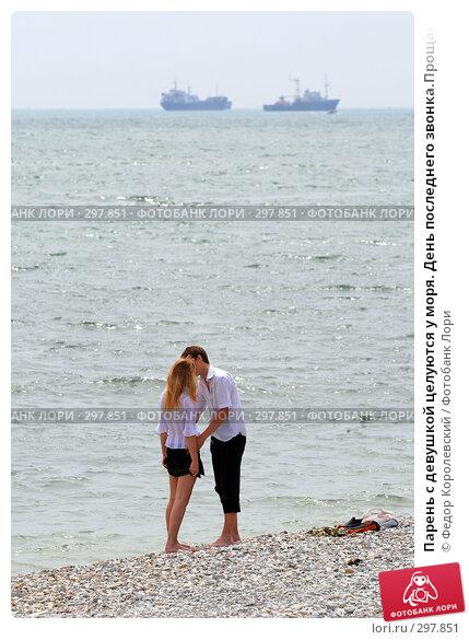 Парень с девушкой целуются у моря. День последнего звонка.Прощание с детством.Новороссийск 2008., фото № 297851, снято 24 мая 2008 г. (c) Федор Королевский / Фотобанк Лори