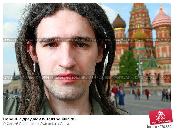 Парень с дредами в центре Москвы, фото № 270859, снято 2 мая 2008 г. (c) Сергей Лаврентьев / Фотобанк Лори