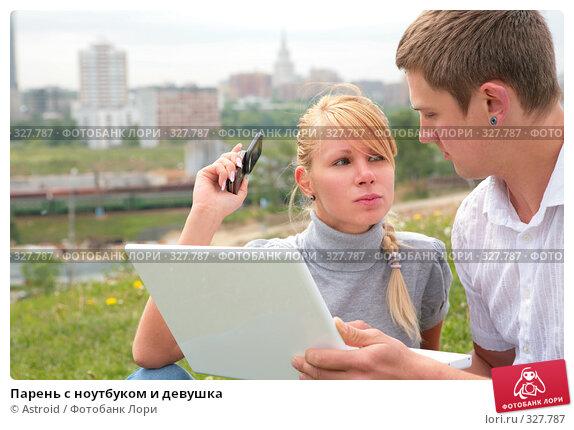 Парень с ноутбуком и девушка, фото № 327787, снято 9 июня 2008 г. (c) Astroid / Фотобанк Лори