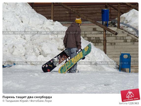 Парень тащит два сноуборда, фото № 228963, снято 21 марта 2008 г. (c) Талдыкин Юрий / Фотобанк Лори