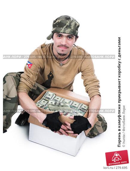Парень в камуфляже прикрывает коробку с деньгами, фото № 279695, снято 16 февраля 2008 г. (c) hunta / Фотобанк Лори
