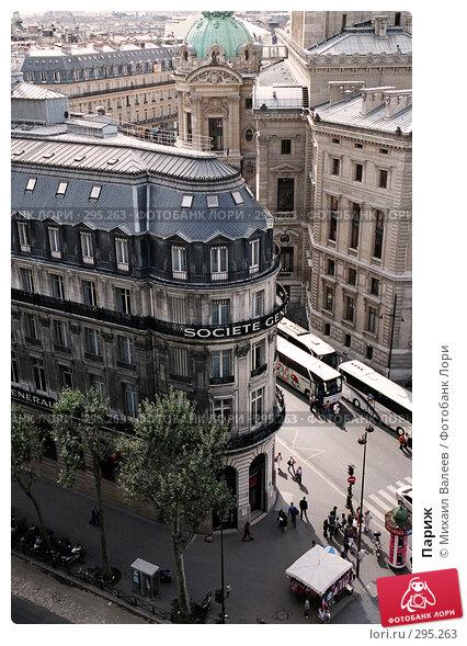 Купить «Париж», фото № 295263, снято 22 апреля 2018 г. (c) Михаил Валеев / Фотобанк Лори