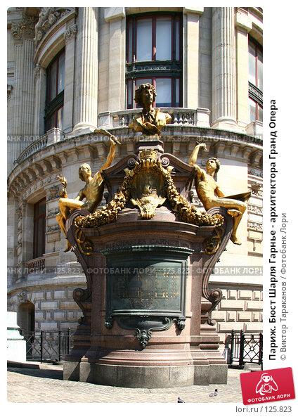 Париж. Бюст Шарля Гарнье - архитектора Гранд Опера, эксклюзивное фото № 125823, снято 2 мая 2007 г. (c) Виктор Тараканов / Фотобанк Лори
