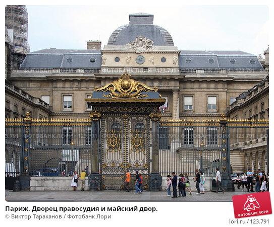 Париж. Дворец правосудия и майский двор., эксклюзивное фото № 123791, снято 29 апреля 2007 г. (c) Виктор Тараканов / Фотобанк Лори