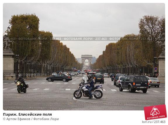 Париж. Елисейские поля, фото № 237463, снято 10 ноября 2007 г. (c) Артем Ефимов / Фотобанк Лори