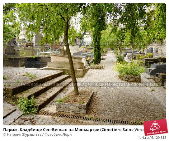 Купить «Париж. Кладбище Сен-Венсан на Монмартре (Cimetière Saint-Vincent)», фото № 6129815, снято 22 мая 2014 г. (c) Наталия Журавлёва / Фотобанк Лори